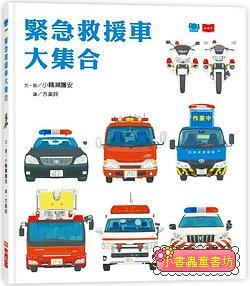 緊急救援車大集合 (85折)