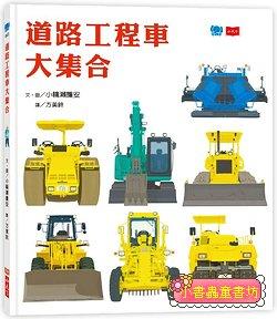 道路工程車大集合 (85折)