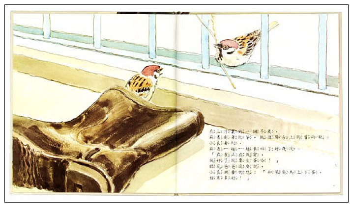 內頁放大:雨靴裡的麻雀 (85折)