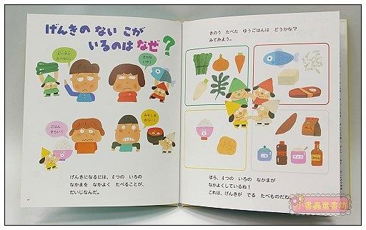 內頁放大:創造健康飲食繪本Ⅰ我最愛吃!(日文版,附中文翻譯)