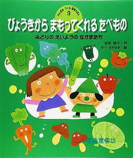 創造健康飲食繪本Ⅲ保護我們不生病的食物,綠色的營養(日文版,附中文翻譯)