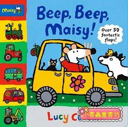 小鼠波波翻翻書(硬頁):Beep, Beep, Maisy!