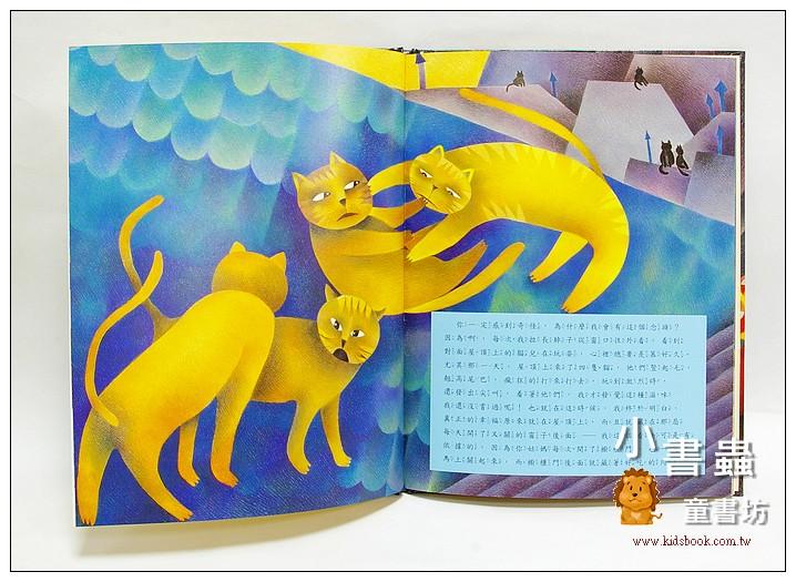 內頁放大:大師名作繪本:貓的天堂(左拉)(絕版書)