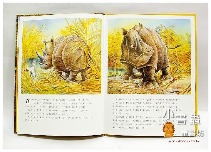 內頁放大:大師名作繪本:犀牛諾貝特(麥克安迪)(絕版書)
