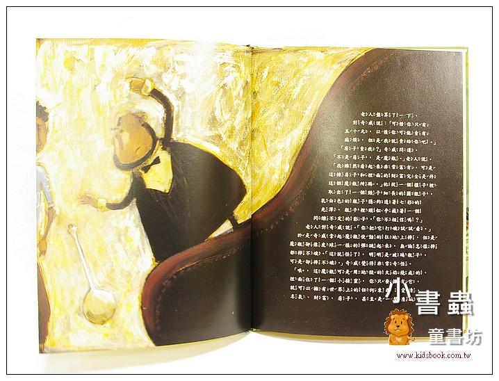 內頁放大:大師名作繪本:魔瓶(史帝文生)