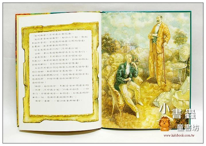 內頁放大:大師名作繪本:畫中人(王爾德)(絕版書)