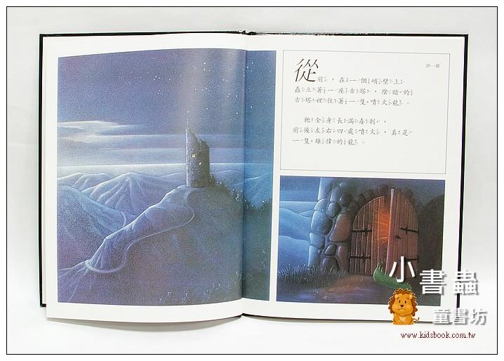 內頁放大:大師名作繪本:嬌龍與暴蝶(麥克安迪)(絕版書)