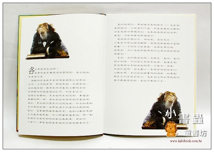 內頁放大:大師名作繪本:學院報告(卡夫卡)(絕版書)