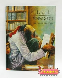 大師名作繪本:學院報告(卡夫卡)(絕版書)