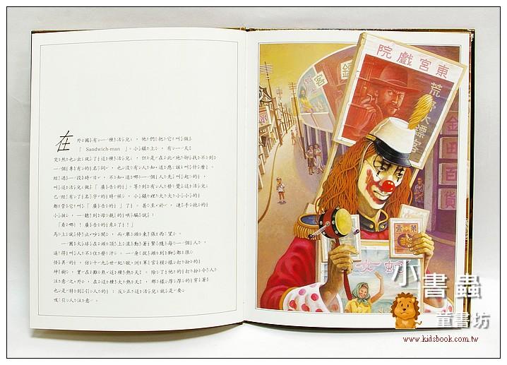 內頁放大:大師名作繪本:兒子的大玩偶(黃春明)(絕版書)