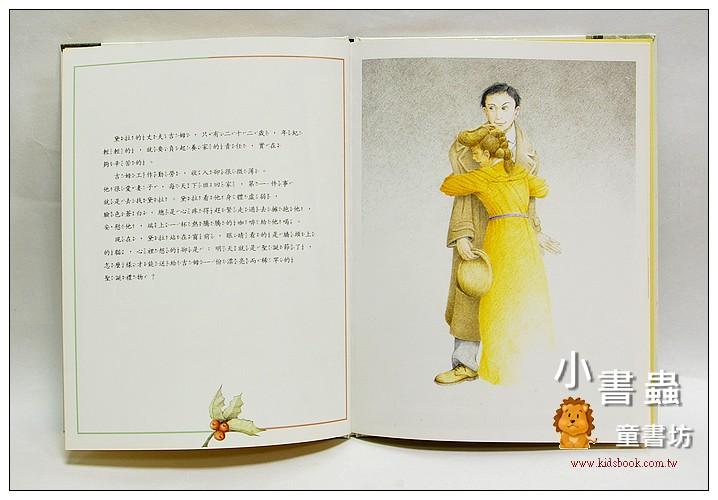 內頁放大:大師名作繪本:聖誕禮物(歐亨利)(絕版書)