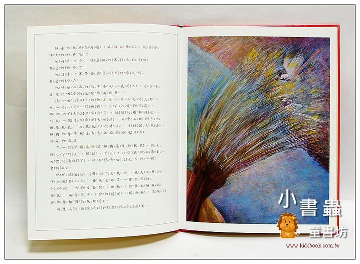 內頁放大:大師名作繪本:鳥巢(拉格勒芙)