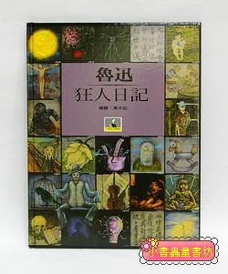 大師名作繪本:狂人日記(魯迅)