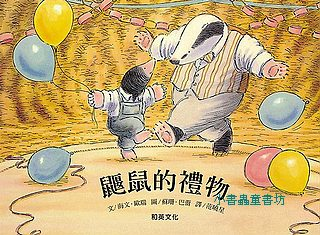鼴鼠的禮物(附贈掃碼聽中英文故事) (85折)