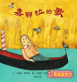 嘉貝拉的歌(附贈掃碼聽中英文故事)(79折)