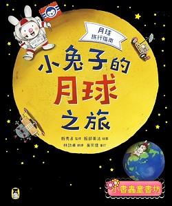 月球旅行指南: 小兔子的月球之旅 (79折)