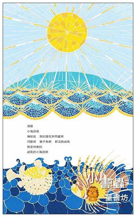 內頁放大:大海小海浪 (79折)(信誼幼兒文學獎)