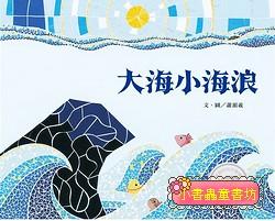 大海小海浪 (79折)(信誼幼兒文學獎)