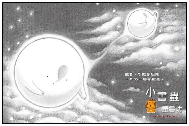 內頁放大:月亮想睡覺 (79折)(信誼幼兒文學獎)
