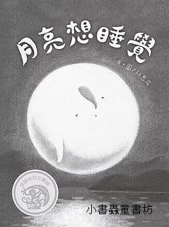 月亮想睡覺 (79折)(信誼幼兒文學獎)