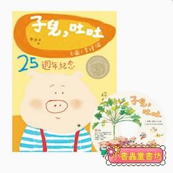 子兒,吐吐(25週年紀念版附中英雙語CD) (79折) (豬事大吉)