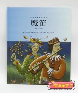 世界音樂童話繪本─魔笛(莫札特)(絕版書)