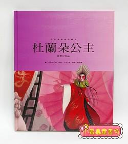 世界音樂童話繪本─杜蘭朵公主(普契尼) (絕版書)