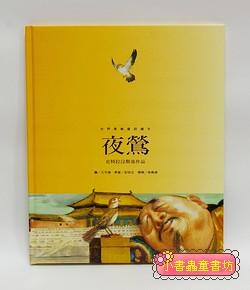 世界音樂童話繪本─夜鶯(史特拉汶斯基)(絕版書)