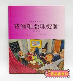 世界音樂童話繪本─賽爾維亞理髮師(羅西尼)(絕版書)