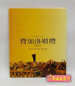 世界音樂童話繪本─費加洛婚禮(莫札特)(絕版書)