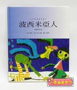世界音樂童話繪本─波西米亞人(普契尼)(絕版書)