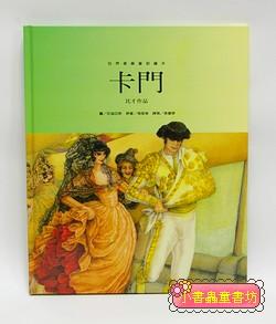 世界音樂童話繪本─卡門(比才)(絕版書)