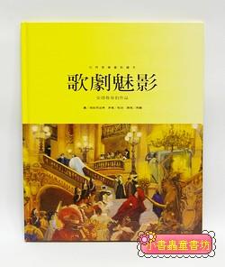 世界音樂童話繪本─歌劇魅影(安得魯韋伯)(絕版書)
