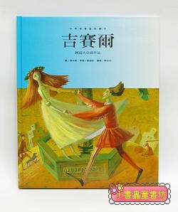 世界音樂童話繪本─吉賽爾(阿道夫亞當)(絕版書)