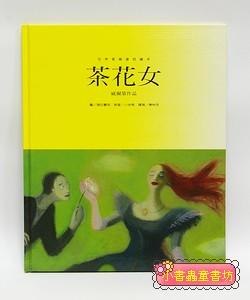 世界音樂童話繪本─茶花女(威爾第)(絕版書)