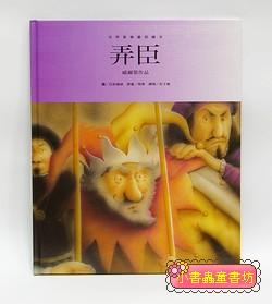 世界音樂童話繪本─弄臣(絕版書)