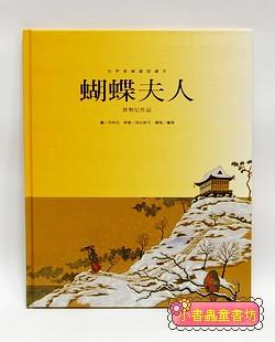 世界音樂童話繪本─蝴蝶夫人(普契尼作品)(絕版書)(女性力量繪本)