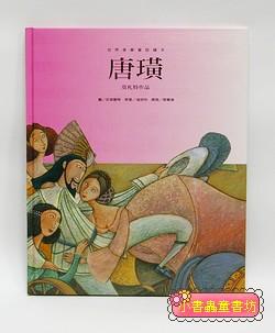 世界音樂童話繪本─唐璜(莫札特作品)(絕版書)