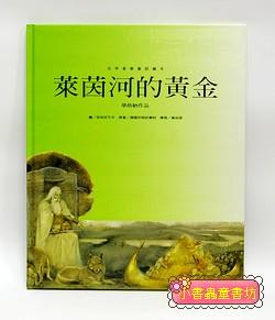 世界音樂童話繪本~庫存零售書