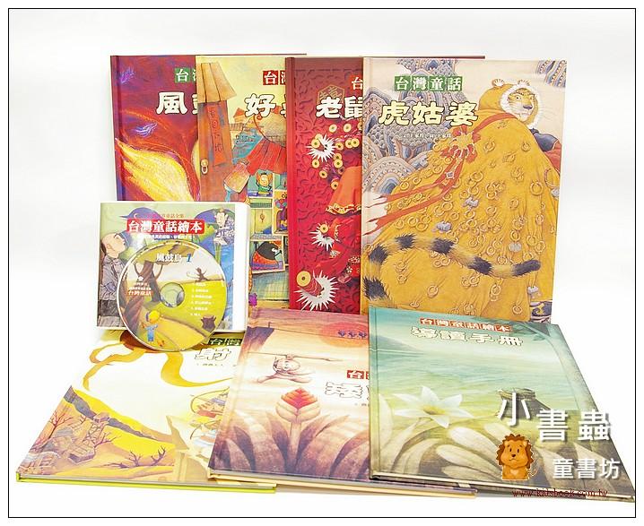 內頁放大:台灣童話繪本(6書+導讀+6CD)(絕版書)