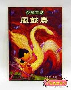台灣童話繪本─風鼓鳥(套書解套)(絕版書)