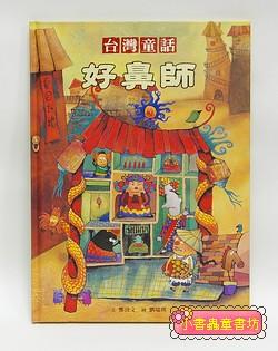 台灣童話繪本─好鼻師(套書解套)(絕版書)