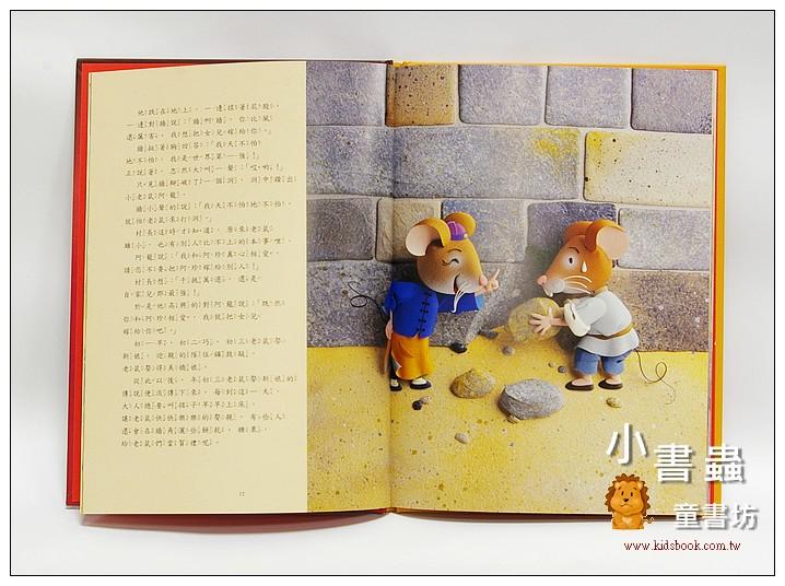 內頁放大:台灣童話繪本─老鼠娶新娘(絕版書)