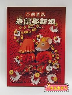台灣童話繪本─老鼠娶新娘(絕版書)