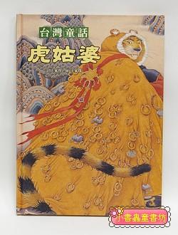 台灣童話繪本─虎姑婆(絕版書)
