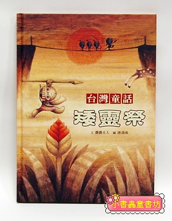 台灣童話繪本─矮靈祭(套書解套)(絕版書)