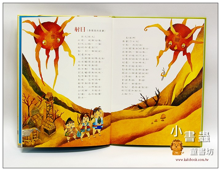 內頁放大:台灣童話繪本─射日(絕版書)
