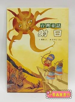 台灣童話繪本─射日(套書解套)(絕版書)