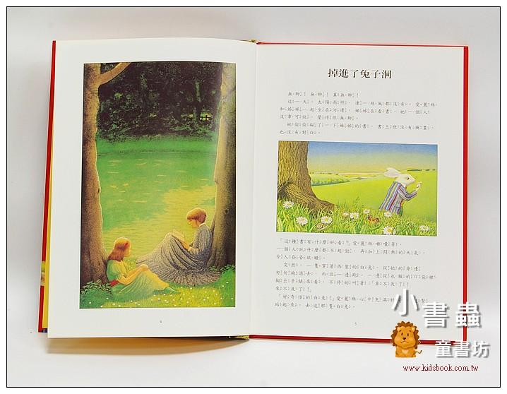 內頁放大:世界文學名著寶庫─愛麗絲夢遊仙境(附注音)(絕版書)