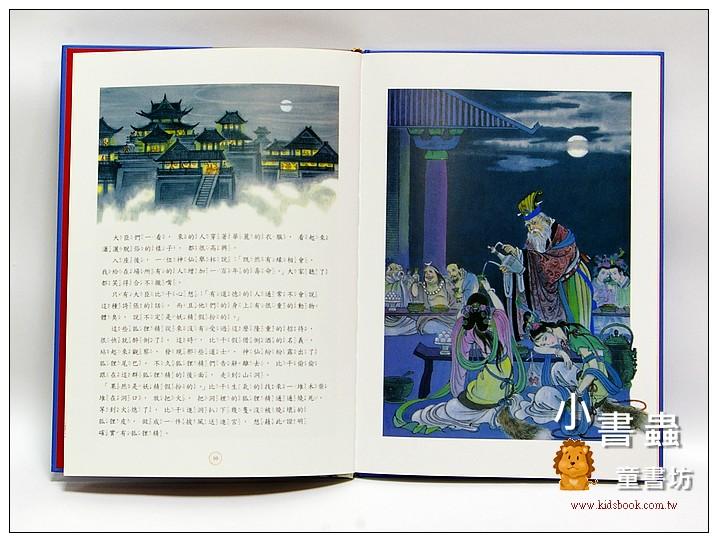 內頁放大:世界文學名著寶庫─封神榜(附注音)